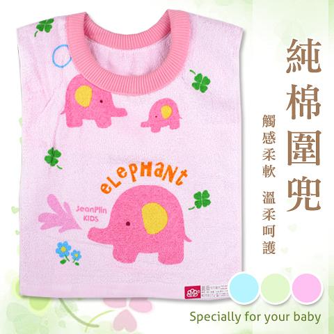 純棉圍兜 愛樂象愛玩水款 台灣製  愛樂象
