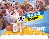 團購現貨 限量10組 SANSUI SB-K68日本山水影音專家-K歌神麥 攜帶式麥克風 震撼低音 雙人歡唱驚爆組合
