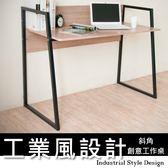 《Hopma》工業風斜角創意工作桌 E-D620
