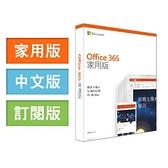 【免運+3期零利率】全新 Microsoft Office 365 家用版 中文PKC(無光碟) 12個月訂閱 6人授權
