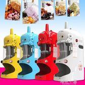 全球牌綿綿冰機奶茶店商用碎冰機冰沙機全自動雪花冰機花式刨冰機igo『櫻花小屋』