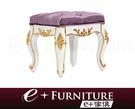 『 e+傢俱 』AC58 肯特 Kent 新古典 貼金銀箔 布質 | 梳妝椅 | 化妝椅 | 腳椅 | 矮凳 客製化家具