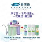 [家事達] 台灣TOPPUROR- UF櫥下型五道淨水器 TPR-UF005A+超精密過濾心組半年份CC-71 特價