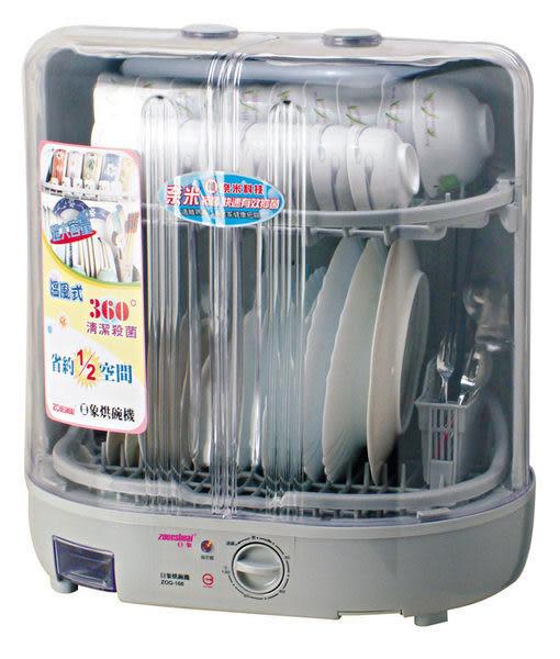 日象直立式大容量殺菌烘碗機ZOG-178省時省電台灣製***省時 省電 《刷卡分期0利率》