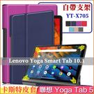 聯想 Lenovo Yoga Smart Tab5 10.1吋 平板皮套 卡斯特紋 超薄 保護殼 支架 YT- X705 F M 保護套 防摔 平板殼