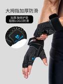 健身手套運動半指器械單杠訓練鍛煉防滑引體向上護腕男女裝備 潮流衣舍