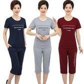 媽媽裝夏裝時尚運動套裝中年女裝寬鬆套裝LJ6417『miss洛羽』