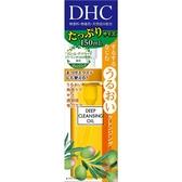 日本DHC 深層卸粧油 SSL 150ml