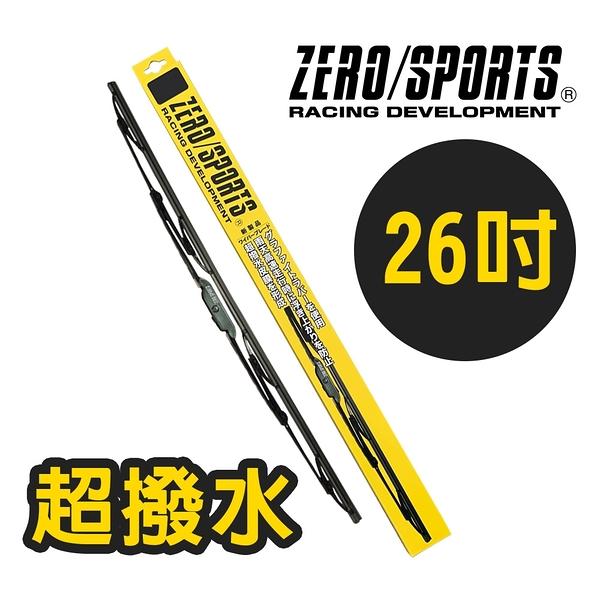 ZERO/SPORTS 石墨超撥水雨刷(26吋)