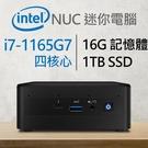 【南紡購物中心】Intel系列【mini衛生紙】i7-1165G7四核電腦(16G/1T SSD)《RNUC11PAHi7000》