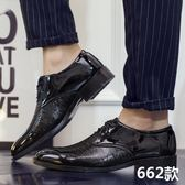 【免運】夏季男士商務正裝皮鞋男漆皮尖頭繫帶青年休閒伴郎西裝婚紗照男鞋