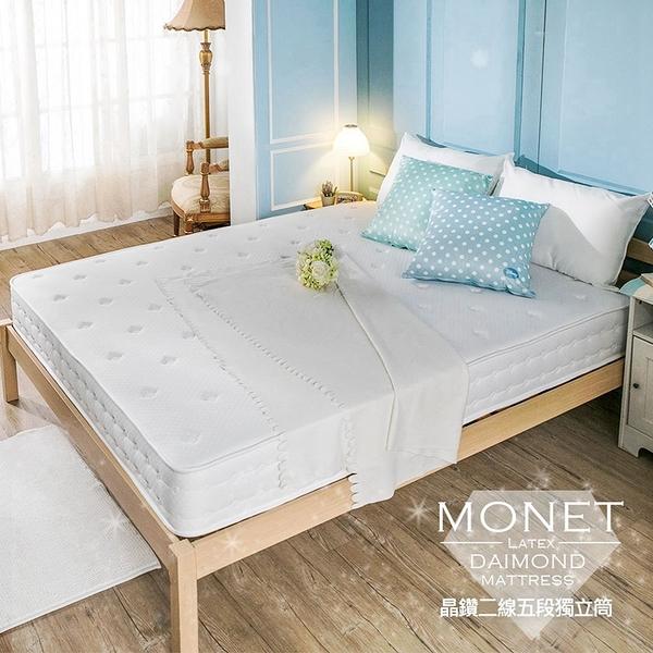 單人床墊 MONET晶鑽二線五段式獨立筒無毒床墊[單人3.5×6.2尺]【obis】