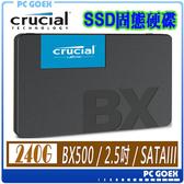 ☆pcgoex 軒揚☆ 美光 Micron Crucial BX500 240GB SATAⅢ 固態硬碟