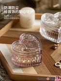 熱賣飾品收納盒 摩登主婦創意復古飾品盒耳環送人心形小透明擺設女美甲桌面收納盒【618 狂歡】