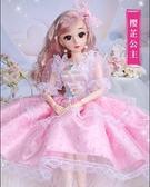 芭比娃娃 大號超大籬芭比比洋娃娃套裝仿真精致女孩公主玩具禮盒單個【快速出貨八折下殺】