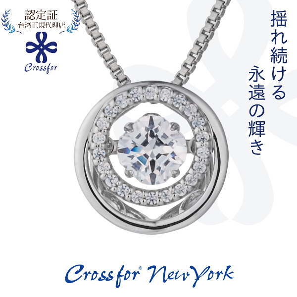 正版日本原裝【Crossfor New York】項鍊【Love rings愛情指環】純銀懸浮閃動項鍊