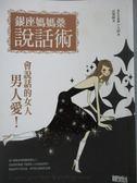 【書寶二手書T1/溝通_MCE】銀座媽媽桑說話術_小太郎, 莊旻翰