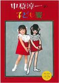 中原淳一描繪兒童服飾裁縫款式集