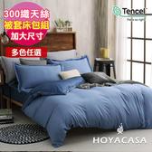 贈舒眠枕二入 HOYA 300織膠原蛋白天絲加大被套床包四件組-多色任選丹寧藍