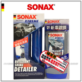 【愛車族】SONAX 德國進口 舒亮 超值鍍膜組(新車鍍膜500ML+鍍膜保護層500ML)