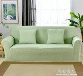 萬能沙發套沙發罩全蓋翻新布藝彈力魔術全包皮沙發巾通用 完美情人