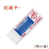 【飛龍 Pentel 橡皮擦】飛龍Pentel ZEH-10 標準型橡皮擦/塑膠擦(大)  (36入/盒)
