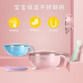 兒童餐具 輔食碗注水保溫碗防摔不銹鋼吸盤碗餐具套裝