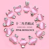 開運吊飾 鴻祚十二生肖純銀項墜O型鍊子鑲嵌粉色石頭時尚青春款頸飾品項鍊 霓裳細軟