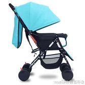 嬰兒推車可坐可躺輕便摺疊寶寶兒童簡易便攜式迷你小孩手推車傘車igo 美芭