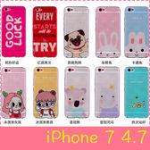 【萌萌噠】iPhone 7  (4.7吋) 夏季散熱透氣清爽 可愛卡通網孔保護殼 鏤空全包硬殼 手機殼 手機套