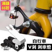 公路車 登山車 單車 煞車燈 自行車尾燈 單車後燈 適用 C夾 V夾 C剎 V煞(V50-1905)