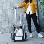 寵物拉桿外出包背包貓包可折疊狗狗泰迪小型犬貓咪用品拉桿箱便攜 MKS年前鉅惠