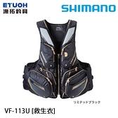 漁拓釣具 SHIMANO VF-113U #黑 [救生衣]