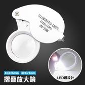 LED燈 放大鏡 珠寶鏡 顯微鏡 伸縮 攜帶型 珠寶 玉石 鑑定 40倍(16-269)