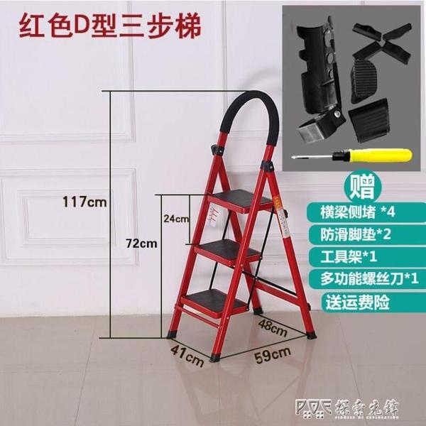 怡奧家用摺疊梯加厚人字梯梯梯子樓梯防滑踏板移動安全多功能工程ATF 探索先鋒