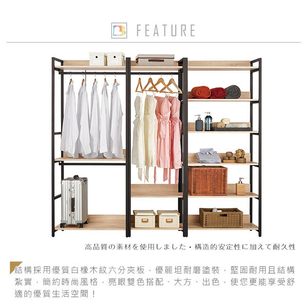 【已打88折↘】Bernice-裴拉7.3尺開放式組合衣櫃(雙吊+單桿+多層收納) 防鏽 耐重板 黑鐵砂鐵管