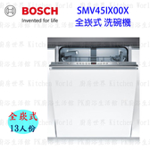 【PK廚浴生活館】 高雄 BOSCH 博世 SMV45IX00X 4系列 60cm 洗碗機 全嵌式 實體店面 可刷卡
