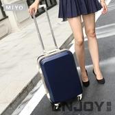 行李箱女拉桿箱萬向輪20寸22旅游箱包韓版24密碼登機箱26旅行箱男