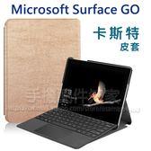 贈螢幕保貼【卡斯特】微軟 Microsoft Surface GO 10吋 專用 磁吸上蓋 側掀皮套/書本式翻頁/硬殼保護套