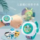 兒童手錶 汪汪隊海底小縱隊投影電子手錶益智卡通兒童發光抖音同款男孩玩具 年前鉅惠