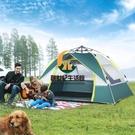 全自動帳篷戶外防雨雙人雙層免搭建3-4人野外露營帳篷套裝【創世紀生活館】