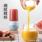無線榨汁機家用小型充電迷你榨汁杯電動炸果汁機 樂活生活館