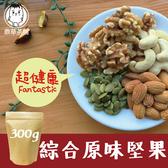 綜合原味堅果 300克/袋 杏仁果 核桃 腰果 南瓜子 堅果 零食 送禮 休閒食品 鼎草茶舖