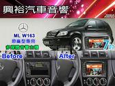 【專車專款】2002~2005年 BENZ ML W163專車專款7吋DVD觸控螢幕主機