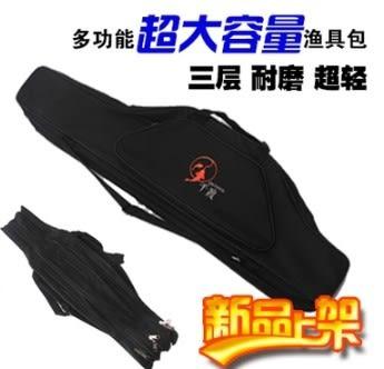 [協貿國際] 90cm/1.25米三層防水漁具包 3個價