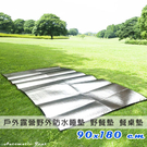 金德恩 台灣製造 90X180cm戶外露營野外防水睡墊 野餐墊 餐桌墊