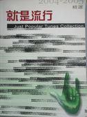 【書寶二手書T1/藝術_ZGR】就是流行-2004-2005國語精選_音樂幻象工