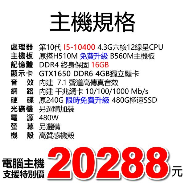 有現貨! 3D遊戲順暢全新INTEL高階I5六核+4G獨顯4.3G/480G SSD/16G主機可刷卡支援WIN11