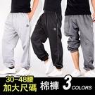 CS衣舖 加大尺碼 30-48腰 透氣舒適 縮口運動褲 長褲 三色 7422