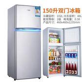 冰箱小型家用冷藏冷凍宿舍118/150L節能靜音雙門電 法布蕾輕時尚igo220V